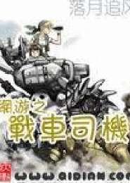 网游之战车司机电子书下载