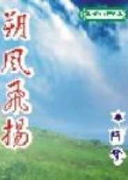 朔风飞扬电子书下载