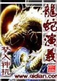 龙蛇演义电子书下载