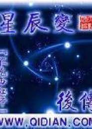 星辰变后传电子书下载