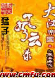 大汉帝国风云录小说下载