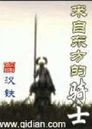 来自东方的骑士电子书下载