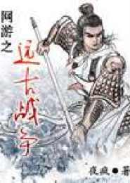 网游之远古战争电子书下载