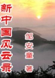 新中国风云录电子书下载