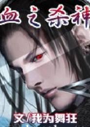 血之杀神小说下载