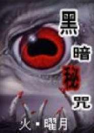 黑暗秘咒电子书下载