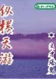 纵横天游小说下载