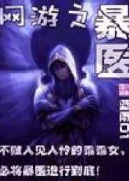 网游之暴医电子书下载