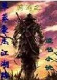 网游之草莽豪杰江湖路电子书下载