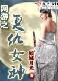 网游之复仇女神电子书下载