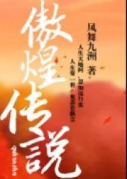 傲煌传说电子书下载