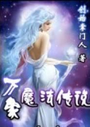 万象魔法传说电子书下载