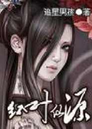 红叶仙源电子书下载