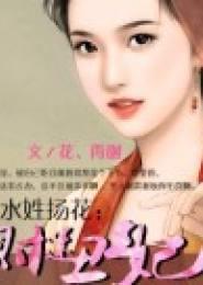 水姓扬花:财迷丑王妃小说下载