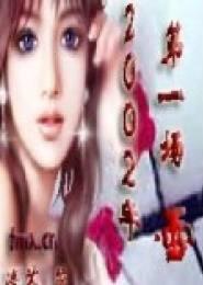 2002年第一场雪电子书下载
