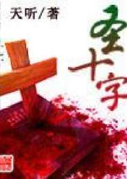 圣十字电子书下载