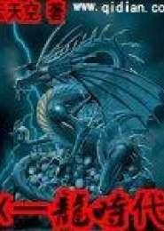 X一龙时代电子书下载