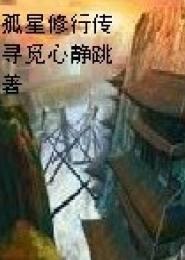 孤星修行传电子书下载
