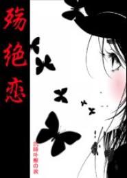 殇绝恋小说下载