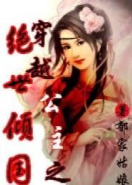穿越公主之绝色倾国小说下载