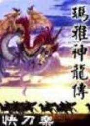 瑪雅神龍傳小說下載