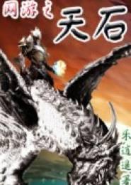 网游之天石电子书下载