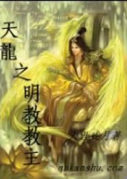 天龙之明教教主电子书下载