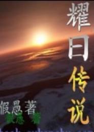 耀日传说电子书下载