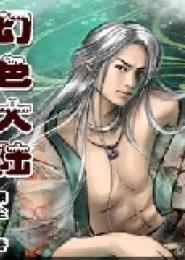 幻色大陆电子书下载