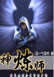 神炼师电子书下载