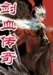 剑血传奇电子书下载