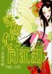 迷糊仙女闯江湖电子书下载