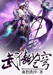 武傲苍穹TXT全集下载