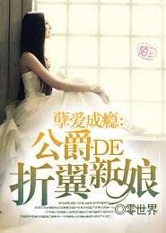 孽爱成瘾:公爵的折翼新娘