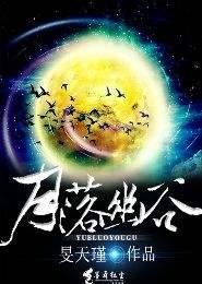 月落幽谷小说下载