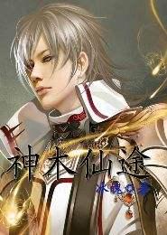 神木仙途TXT全集下载