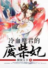 冷血魔君的废柴妃小说下载
