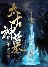 太古神墓小说下载
