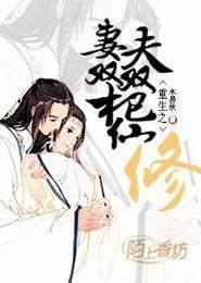 重生之夫妻双双把仙修小说下载