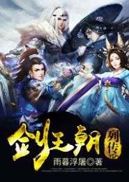 剑王朝列传