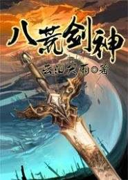 八荒剑神TXT全集下载