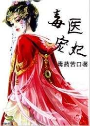 毒医宠妃小说下载