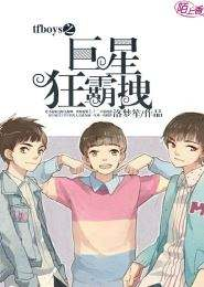 TFboys之巨星狂霸拽小说下载
