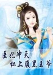 医妃冲天:杠上腹黑王爷电子书下载