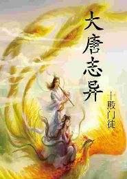 大唐志异电子书下载