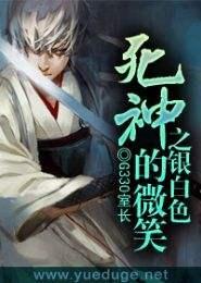 死神之银白色的微笑小说下载
