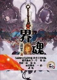 界魂小说下载