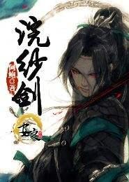 浣纱剑TXT全集下载