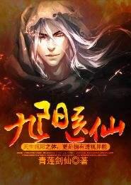 九阳医仙II
