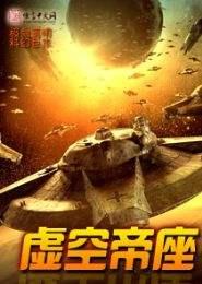 虚空帝座小说下载